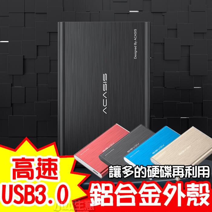 台灣JMS晶片 鋁合金外殼 Acasis USB 3.0 2.5吋 硬碟外接盒 7mm 9.5mm