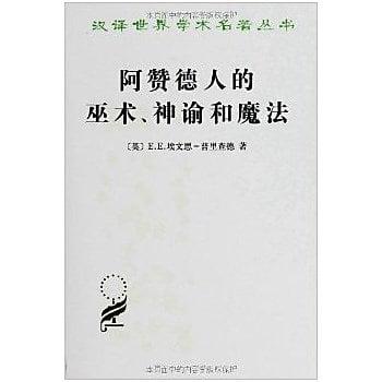 [尋書網] 9787100068147 阿贊德人的巫術、神諭和魔法(簡體書sim1a)
