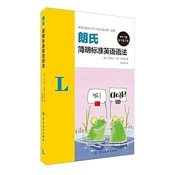[尋書網] 9787518012992 朗氏簡明標準英語語法 歐洲大陸語言學習類出版(簡體書sim1a)