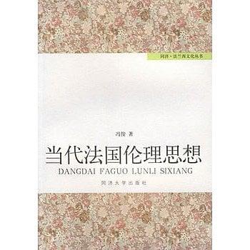 [尋書網] 9787560832920 當代法國倫理思想 /馮俊  著(簡體書sim1a)