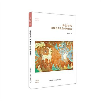 [尋書網] 9787534847530 華夏文庫•佛法初來:漢魏晉南北朝時期佛教(簡體書sim1a)