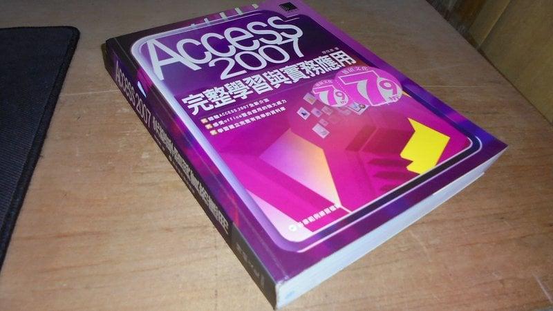 古集7E ~Access 2007完整學習與實務應用 廖信彥 博碩 9789575279912 無光碟 2007年初版