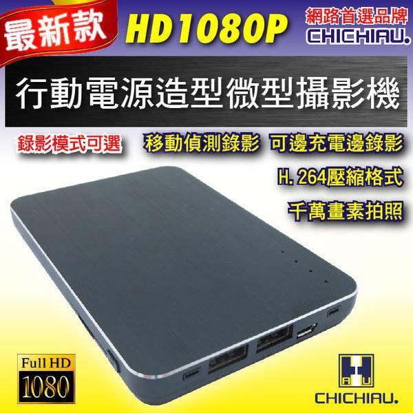 弘瀚--【CHICHIAU】Full HD 1080P 長效行動電源造型微型針孔攝影機 監視器錄影實體門市展售