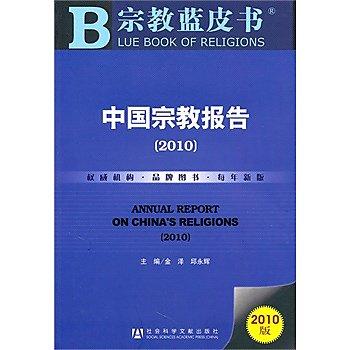 [尋書網] 9787509717288 中國宗教報告(2010) /金澤 等主編(簡體書sim1a)