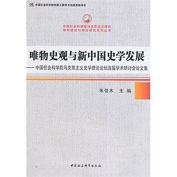 [尋書網] 9787516144497 唯物史觀與新中國史學發展 /朱佳木 主編(簡體書sim1a)