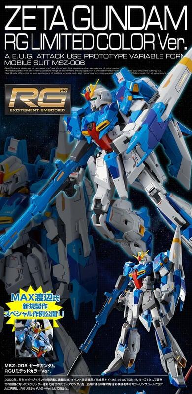 【翔鴻模型】現貨 魂商店限定 RG 1/144 Zeta Gundam Limited Color Z鋼彈 PB限定配色