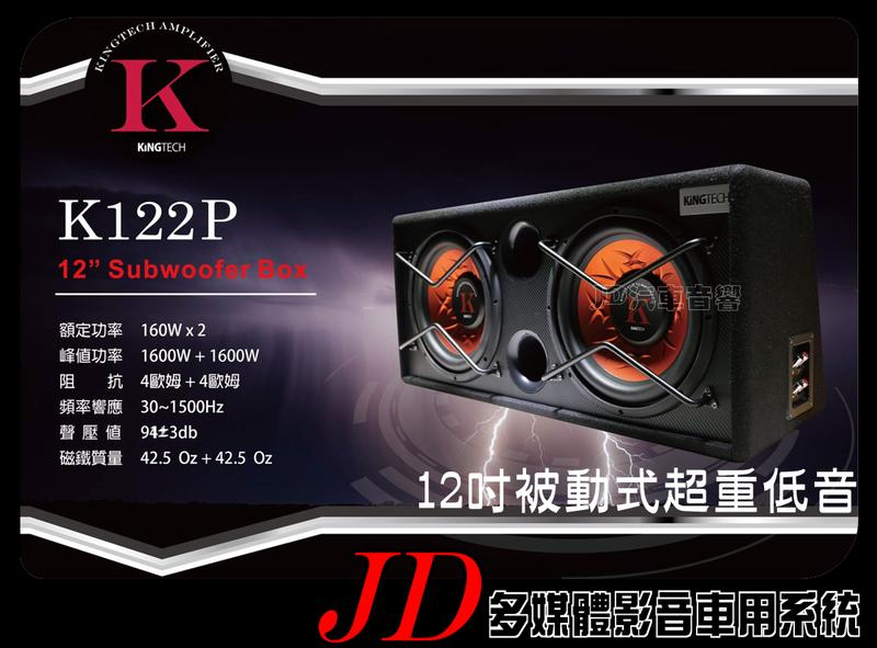【JD 新北 桃園】KINGTECH 『K122P』 雙12吋被動式超重低音 重低音喇叭 160W x2 全新品~