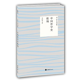[尋書網] 9787562486794 宗白華別集:中國哲學史提綱 (厘析百家源流;(簡體書sim1a)
