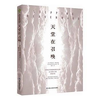 [尋書網] 9787552702965 天堂在召喚  19世紀美國最經典的日記體心靈(簡體書sim1a)