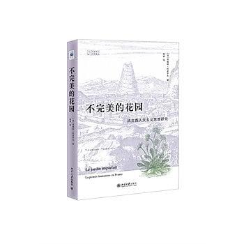 [尋書網] 9787301253496 不完美的花園:法蘭西人文主義思想研究  法國(簡體書sim1a)