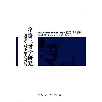 [尋書網] 9787010080130 牟宗三哲學研究——道德的形上學之可能(簡體書sim1a)