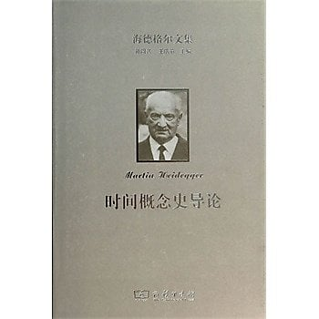 [尋書網] 9787100092784 海德格爾文集:時間概念史導論(簡體書sim1a)