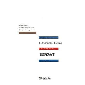 [尋書網] 9787100091756 情愛現象學 /[法]馬禮榮 著(簡體書sim1a)
