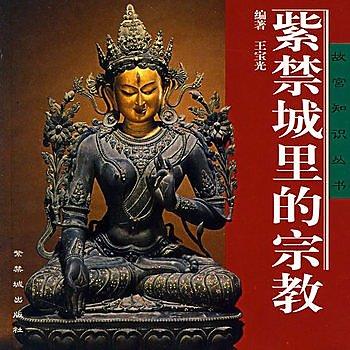 [尋書網] 9787800472978 紫禁城裏的宗教 /王寶光  編著(簡體書sim1a)