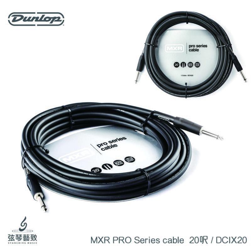 免運《弦琴藝致》全新 Dunlop MXR PRO Series 20呎 吉他 導線【直頭+直頭】