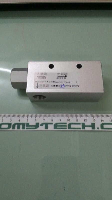 【泓明】真空產生器-配管口徑:進2分、吸3分、排3分