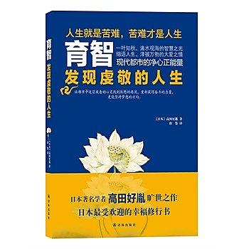 [尋書網] 9787544745543 育智:發現虔敬的人生 (日本著名學者高田好胤(簡體書sim1a)