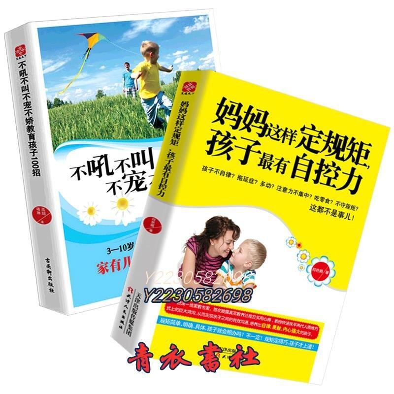 青衣書社 勵志 自律育兒書籍父母必讀 家庭教育孩子的書籍 正面管教 兒童教育心理學 養育男孩QB4111