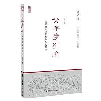 [尋書網] 9787533463731 公羊學引論--儒家的政治智慧與歷史信仰[修訂(簡體書sim1a)