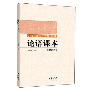 [尋書網] 9787101104752 論語課本(附光盤)  中華書局出版。大字註音(簡體書sim1a)