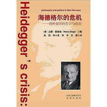 [尋書網] 9787200111514 海德格爾的危機——納粹德國的哲學與政治(簡體書sim1a)