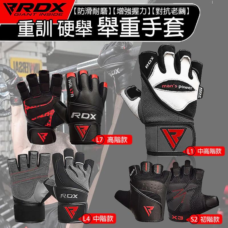 【大安體育】RDX 全皮 健身手套 重訓手套 舉重手套 NAPPA D70035