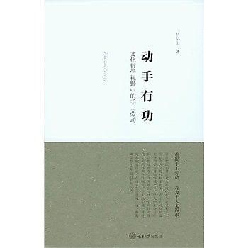 [尋書網] 9787562475729 動手有功——文化哲學視野中的手工勞動(簡體書sim1a)