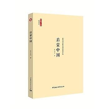 [尋書網] 9787516153222 啟蒙中國:近代知識精英的思想苦旅 /張寶明 著(簡體書sim1a)
