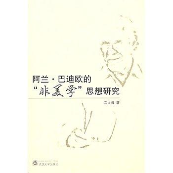 [尋書網] 9787307129269 阿蘭•巴迪歐的「非美學」思想研究 /艾士薇 著(簡體書sim1a)