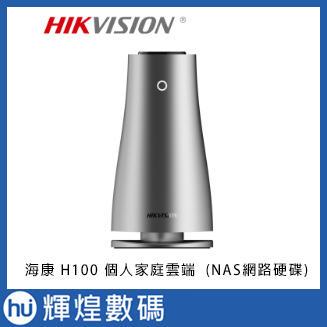 HIKVISION 海康 H100個人家庭雲端空間(NAS網路硬碟)