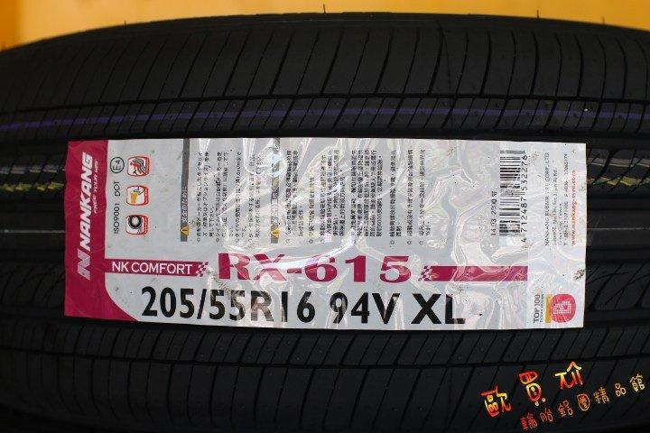 +歐買尬輪胎館+全新南港輪胎~RX615~205/55-16~直購價2300元~安靜耐磨~刷卡可分期