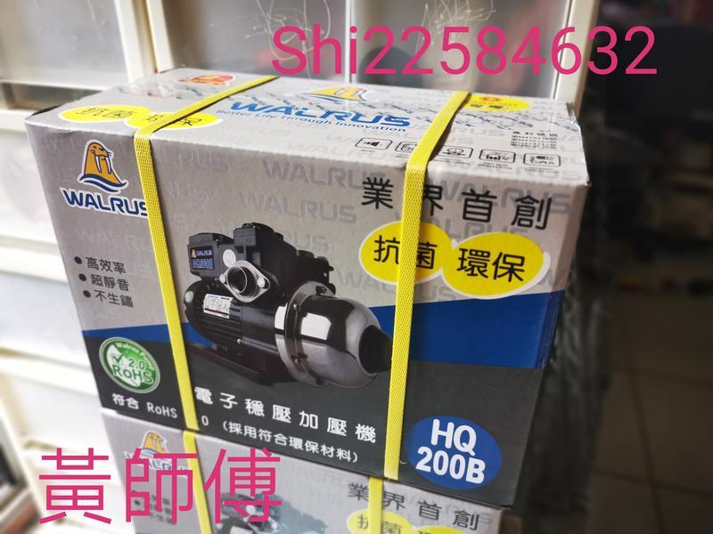 *黃師傅*【大井泵浦2】最新抗菌環保HQ200B 1/4HP電子穩壓加壓 低噪音 TQ200 III HQ200