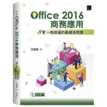 益大資訊~Office 2016 商務應用:8堂一點就通的基礎活用課ISBN:9789864344956 MI32002