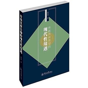 [尋書網] 9787566811448 傳統民間信仰的現代性境遇(簡體書sim1a)