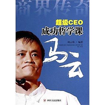 [尋書網] 9787220091582 超級CEO成功哲學課——馬雲 /周雲煒 編著(簡體書sim1a)