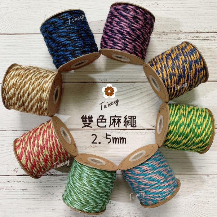 台孟牌 雙色 麻繩 2.5mm 8色 (彩色麻線、黃麻、毛線、麻紗、編織、手工藝、雞蛋糕提繩、園藝材料、天然植物、包裝)