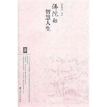 [尋書網] 9787202048924 佛陀的智慧人生 /駱繼光(簡體書sim1a)