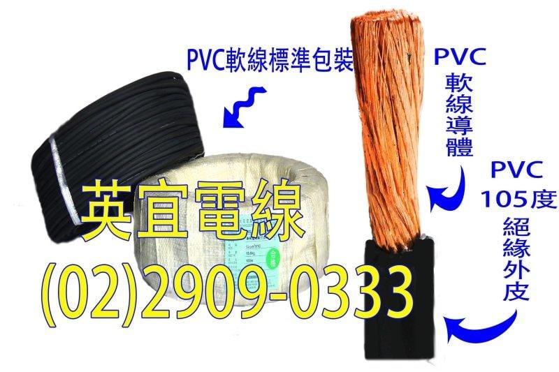 (英宜電線) 足38平方 足米 PVC 軟線 大東牌 CNS認證 一級電線廠 電線 電纜線 長度可裁
