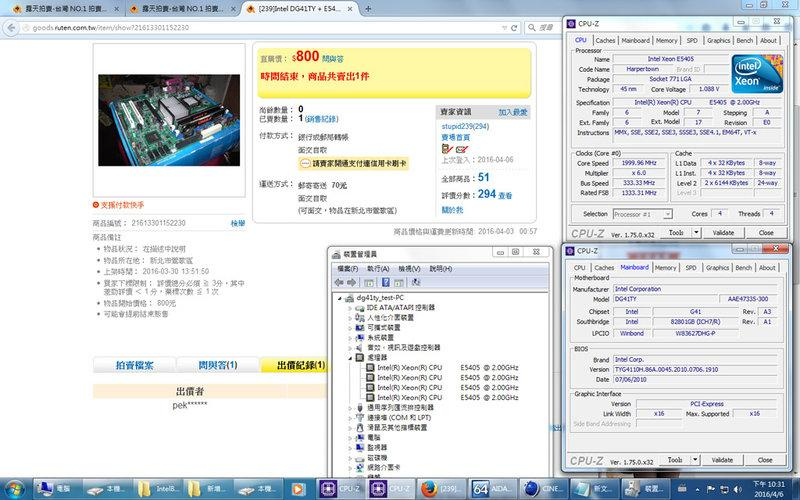 [239]Intel DG41TY + E5405 2.0g 寄出前測試