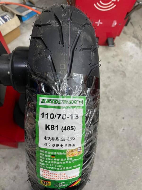 土城燁達 海德瑙 HEIDENAU K81 110/70-13 複合型運動胎