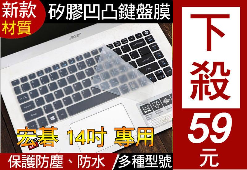 【新款材質】ACER E5-473G E5-474GE5-432G 專用 鍵盤膜 AC141