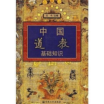 [尋書網] 9787801231802 中國道教基礎知識-宗教知識叢書(簡體書sim1a)