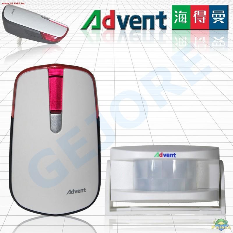 【駿舟】Advent 1對1 無線來客報知器  GR8162-01