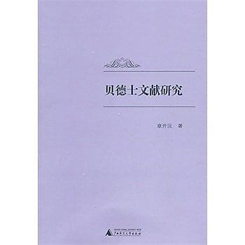 [尋書網] 9787549503490 貝德士文獻研究 /章開沅 著(簡體書sim1a)