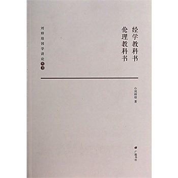 [尋書網] 9787555400394 經學教科書、倫理學教科書 /劉師培 著(簡體書sim1a)