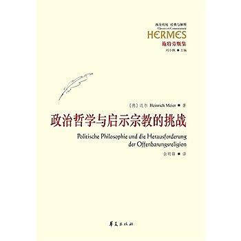 [尋書網] 9787508081885 政治哲學與啟示宗教的挑戰(簡體書sim1a)