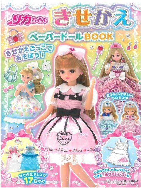 【PChome 24h購物】 莉卡娃娃美麗服飾換裝紙娃娃遊戲本 DJAP4E-A900A7QU1