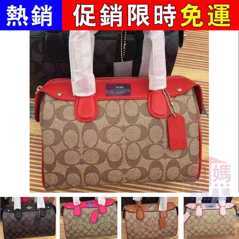 【田媽代購】 COACH 36702 經典波斯頓枕頭包 桶包 手提 單肩 斜跨 女包 六色可選 付購證