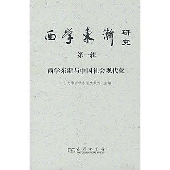 [尋書網] 9787100057806 西學東漸研究 第一輯(簡體書sim1a)