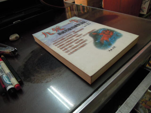 【知F9B】《九死一生:高銘和聖母峰登頂記》ISBN:9579949166│秋雨文化│高銘和/口述,梁永安/記錄整理│黃